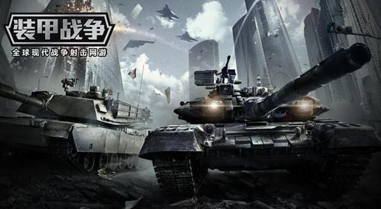 《装甲战争》7月21日全球公测 张一山神秘代言