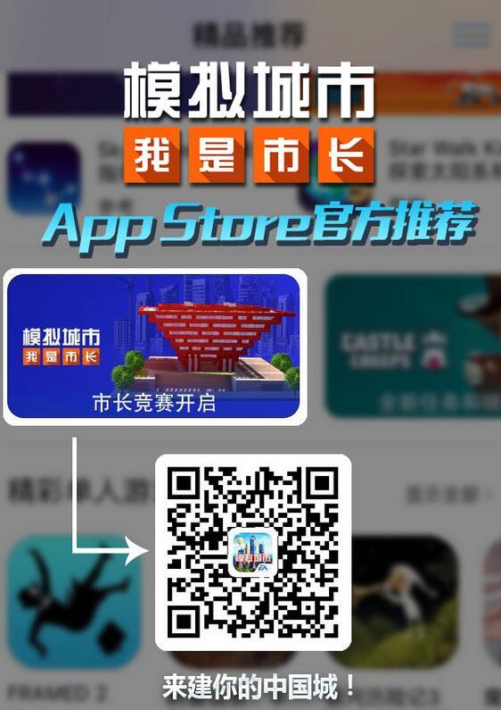 《模拟城市:我是市长》中国版夏日来袭