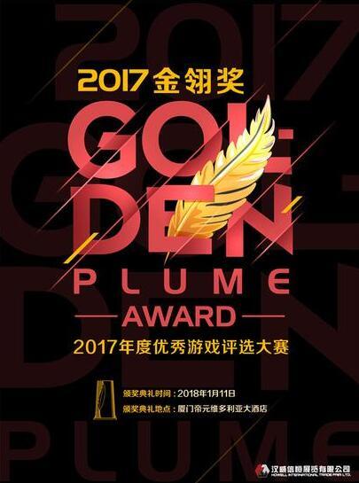 2017金翎奖盛典报名中,期待你的参与!