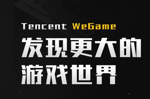 腾讯WeGame正式面向市场 发展前景巨大