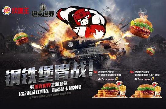 《坦克世界》六周年合作汉堡王带你去战场吃堡