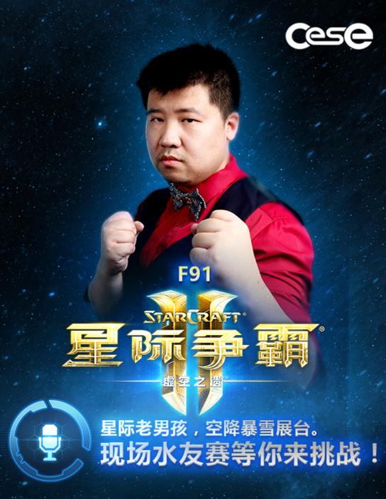 暴雪游戏与您相约2017中国苏州电子竞技博览会