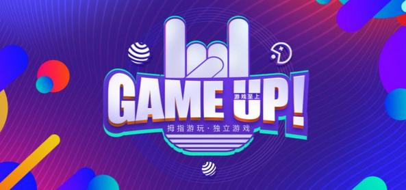 拇指游玩公司全新升级 打造拇指独立游戏品牌