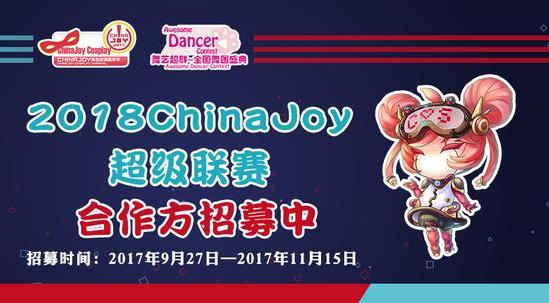 2018ChinaJoy超级联赛合作单位火热招募中