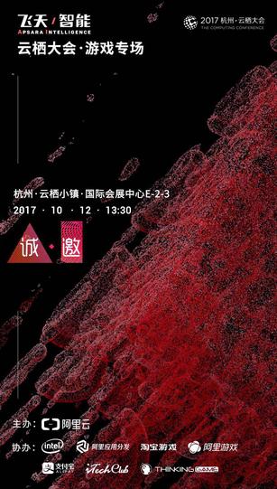 2017杭州云栖盛会即开 阿里云备受瞩目
