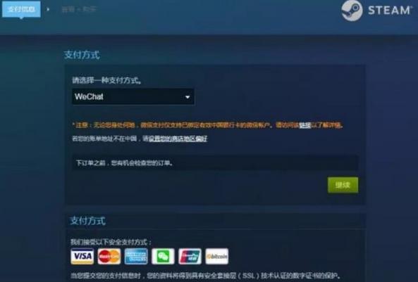 腾讯将代理绝地求生?Wegame VS Steam