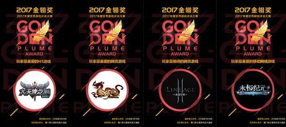 2017金翎奖结果揭晓 三七互娱四款游戏获奖