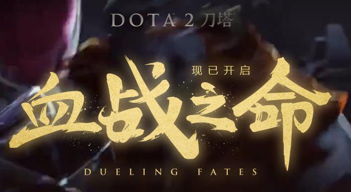 作为MOBA类游戏的鼻祖DOTA2将如何保住自己的地位
