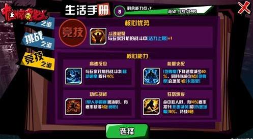《中国惊奇先生》手游火热预约下载送福利