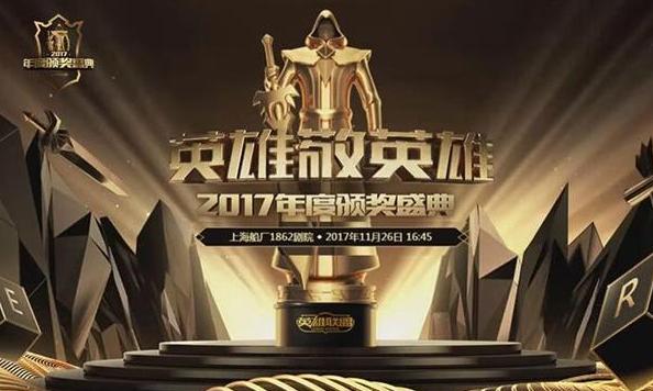 英雄联盟2017年度颁奖盛典即将开幕 你准备好了吗