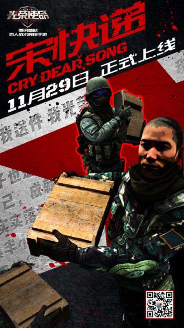 11月29日腾讯《光荣使命》公测 百位大咖组团内战
