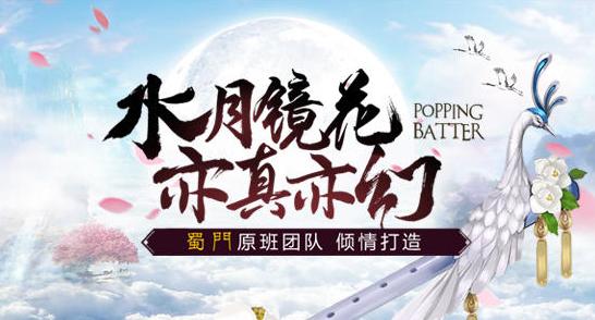 云蟾游戏再出新作 东方仙侠传承经典