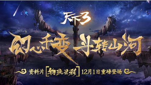 """《天下3》新版本""""物换星移""""12月1日震撼登场!"""