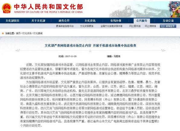 文化部严查网络游戏禁止内容 50款手游上榜