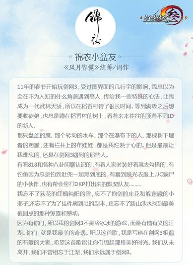 《剑网3》重制版《剑歌江湖》专辑热卖 饱受好评