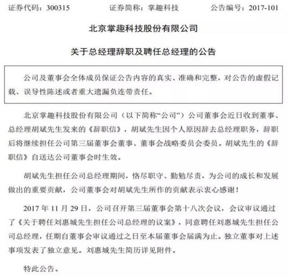 掌趣科技宣布刘惠城任总经理 合作开发街头霸王IP