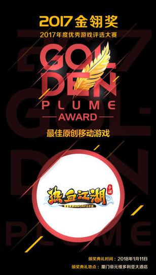 龙图游戏荣获2017金翎奖最佳移动原创游戏奖