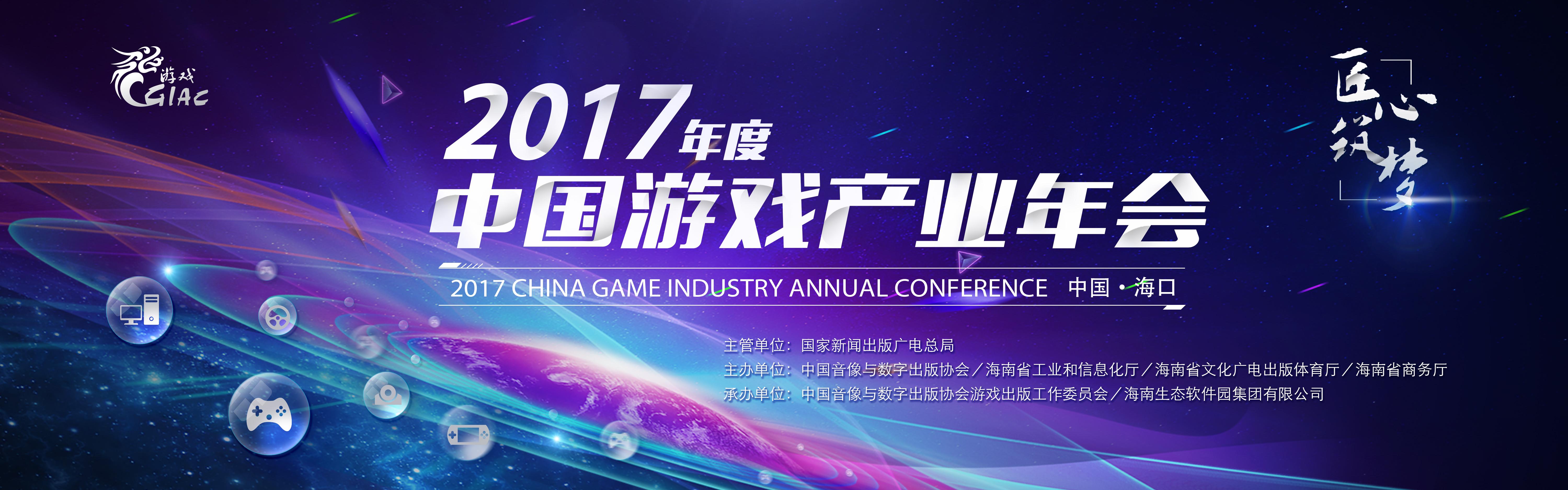 游久游戏成为2017年度中国游戏产业年会顶级赞助商