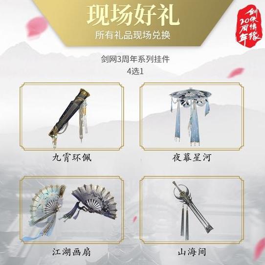 韩红亲临剑侠情缘20周年盛典 明日开启售票
