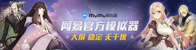 MuMu模拟器联合《永远的7日之都》 命运尽在指间