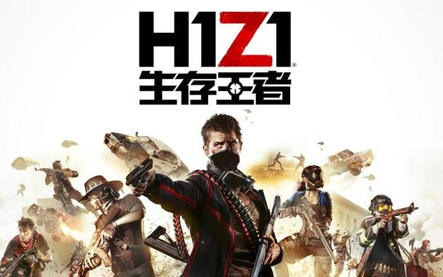 H1Z1解禁 由腾讯代理国服改名为《生存王者》