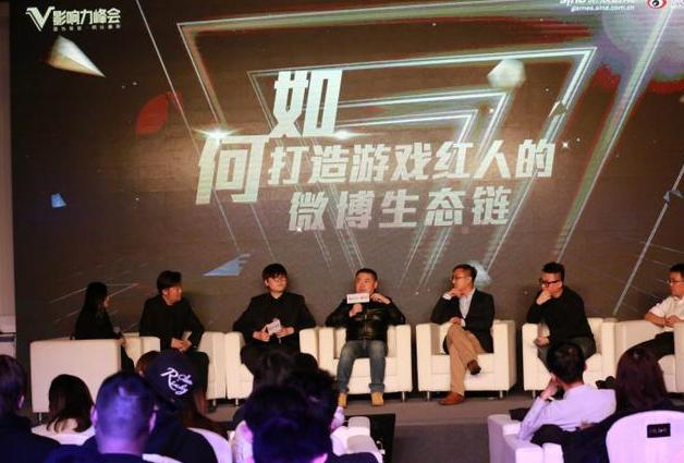 2017微博V影响力峰会落幕 MISS、发姐等游戏红人出席盛会