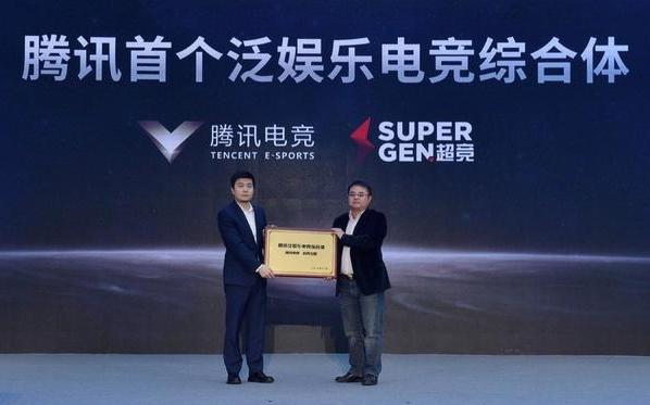 腾讯首个泛娱乐电竞综合体于北京正式成立