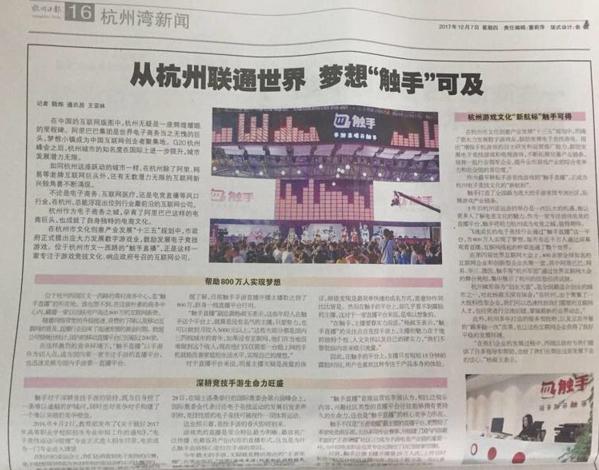 触手直播有望成为2022杭州亚运会合作平台
