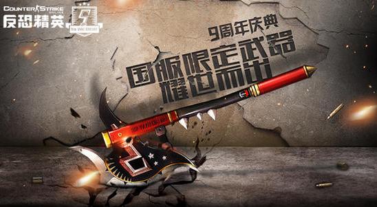 CSol九周年盛典开启狂欢 中韩挑战赛加油