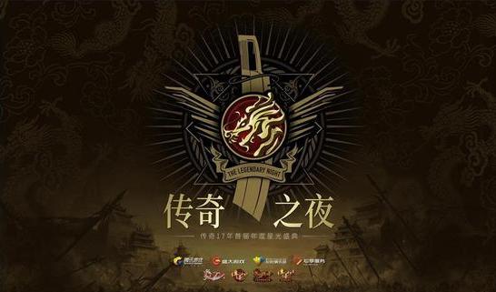首届传奇玩家星光盛典12月23日开幕 17年的传奇之路