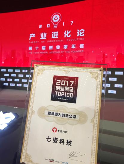 2017创业黑马TOP100 七麦科技获最具潜力创业奖