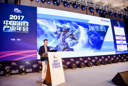 恺英游戏陈永聪:用户的极度需求加速产业链整合