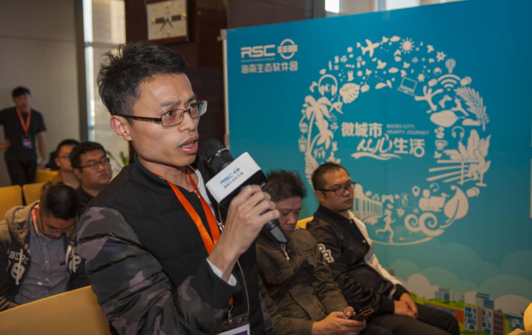 """海南生态软件园""""创始人""""招募 最高5亿元投资"""