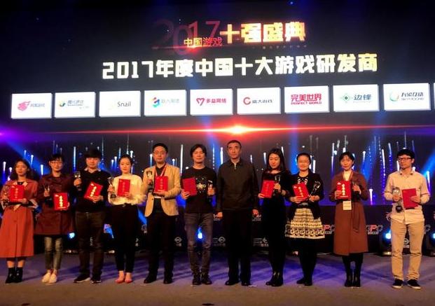 """边锋网络连夺2017""""游戏十强""""两项大奖"""