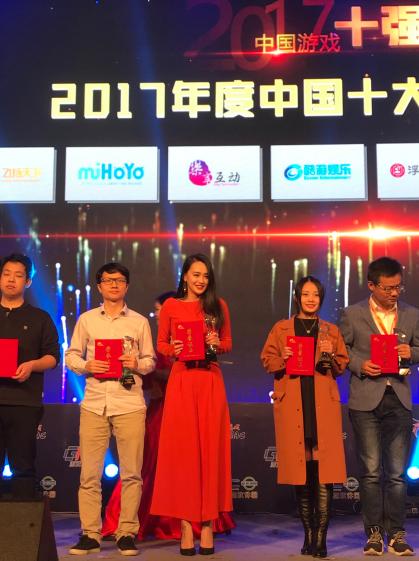 乐享互动荣获2017年度十大新锐游戏企业奖