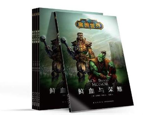 魔兽官方小说《鲜血与荣耀》中文版上架京东