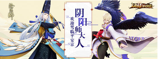 《决战!平安京》1月12日全面上线 阴阳师专属福利