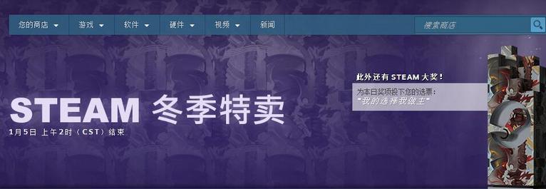 Steam平台冬季特卖折扣开始 玩家表示喜+1