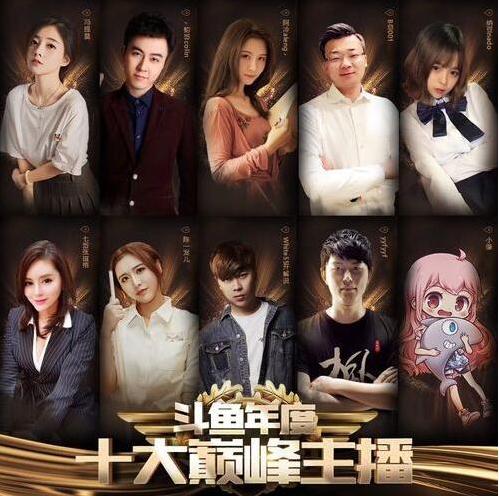 2017斗鱼TV鱼乐盛典决赛开启 谁才能问鼎宝座