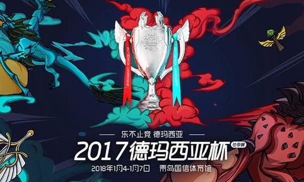《英雄联盟》2018年德玛西亚杯正式开战