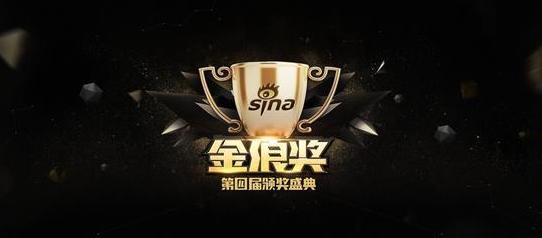 """2017第四届新浪游戏""""金浪奖""""年度评选活动启动"""