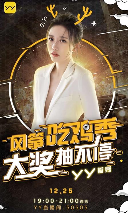 女解说风筝YY直播今晚首秀 明星助阵吃鸡送福利