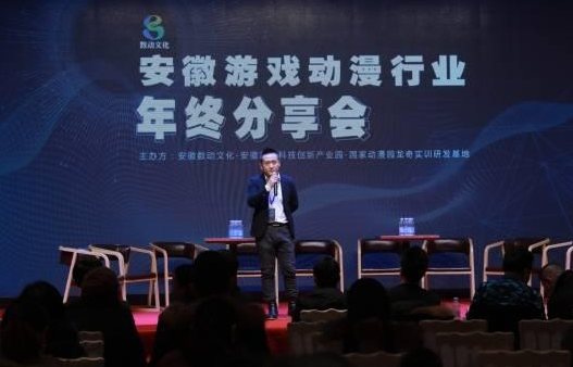 2017年安徽省游戏动漫分享会于合肥举行
