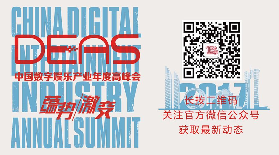 重磅来袭!2017中国DEAS演讲嘉宾阵容震撼公布!