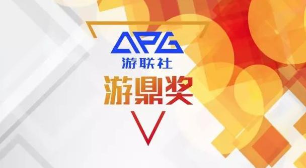 2017年游鼎奖开幕在即 百家游戏企业大力支持