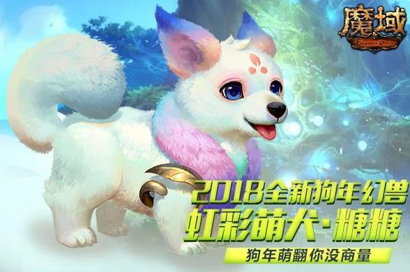 狗年将至 《魔域》重磅发布狗年兽原画形象