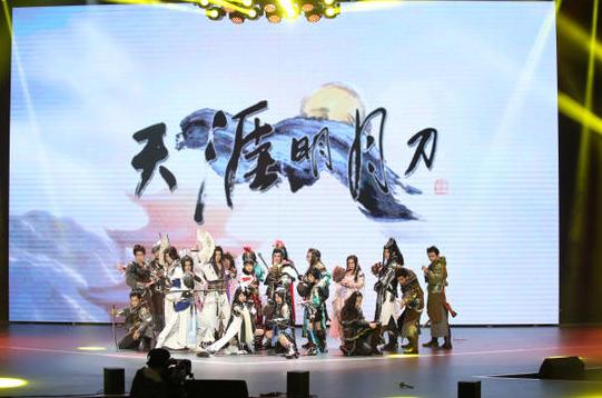 2018年ChinaJoy启动 天刀全国Cosplay大赛万元补贴