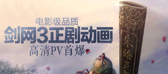 西山居《剑侠情缘》20周年庆典 不仅仅是一款游戏