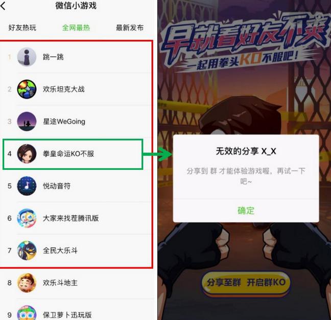 微信小游戏排行榜:跳一跳等小游戏引爆社交圈