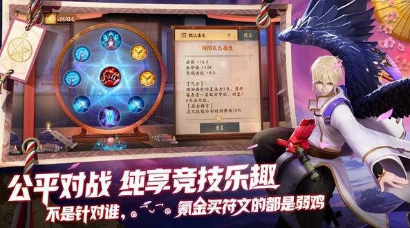 《决战!平安京》IOS正式开放,来场公平的竞技吧!